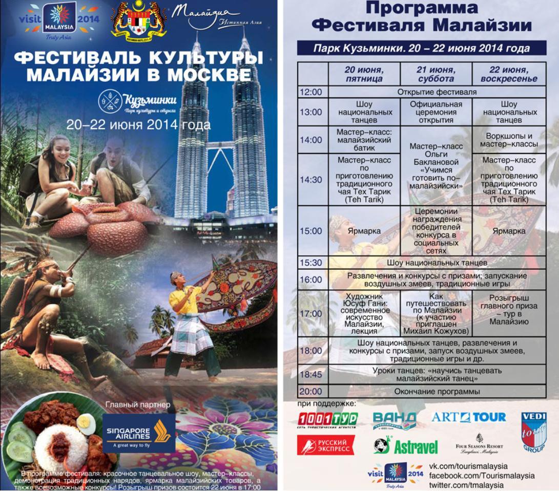 Фестиваль Малайзии 20-22 июня