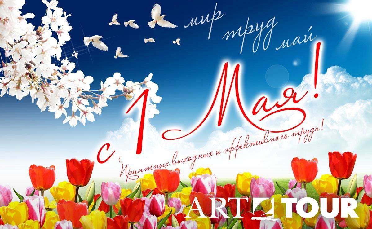 Поздравляем Вас с 1 мая!