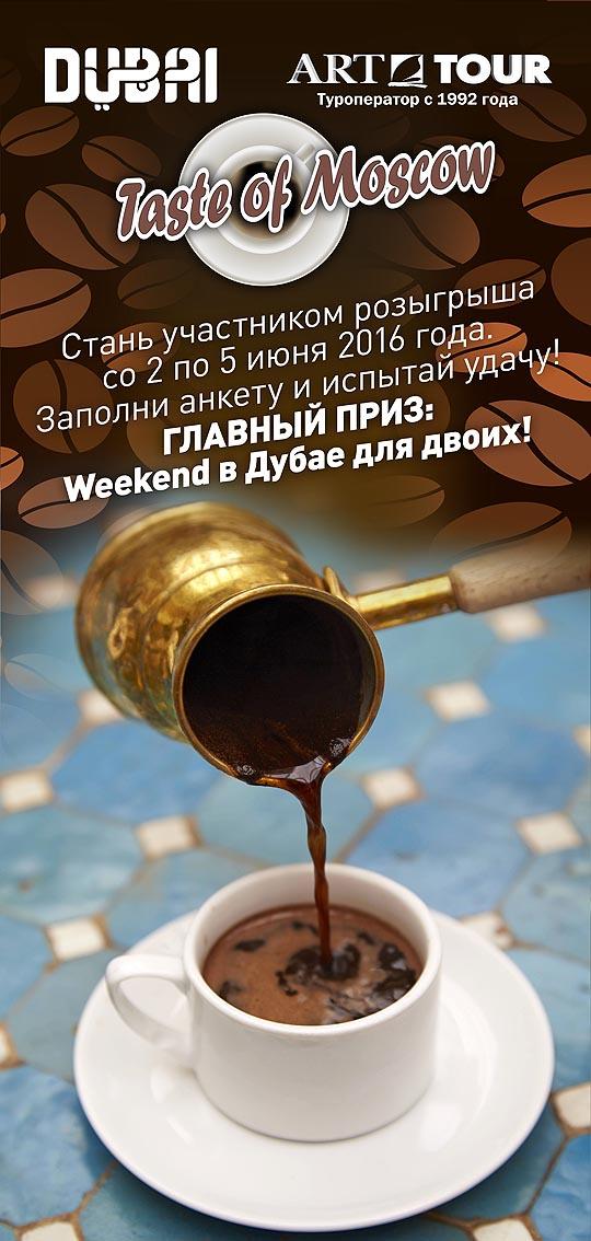 «АРТ-ТУР» на гастрономическом фестивале Taste of Moscow при поддержке Офиса по Туризму Дубая и Kerzner Int.