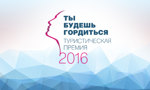 Туроператор «АРТ-ТУР»  участвует в туристической премии!