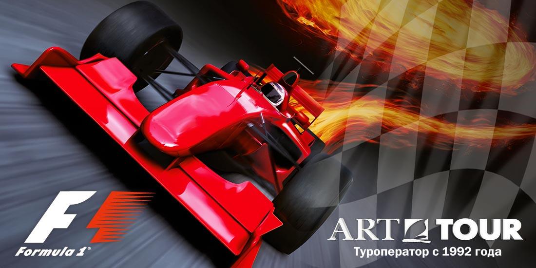 Туры на Формулу 1