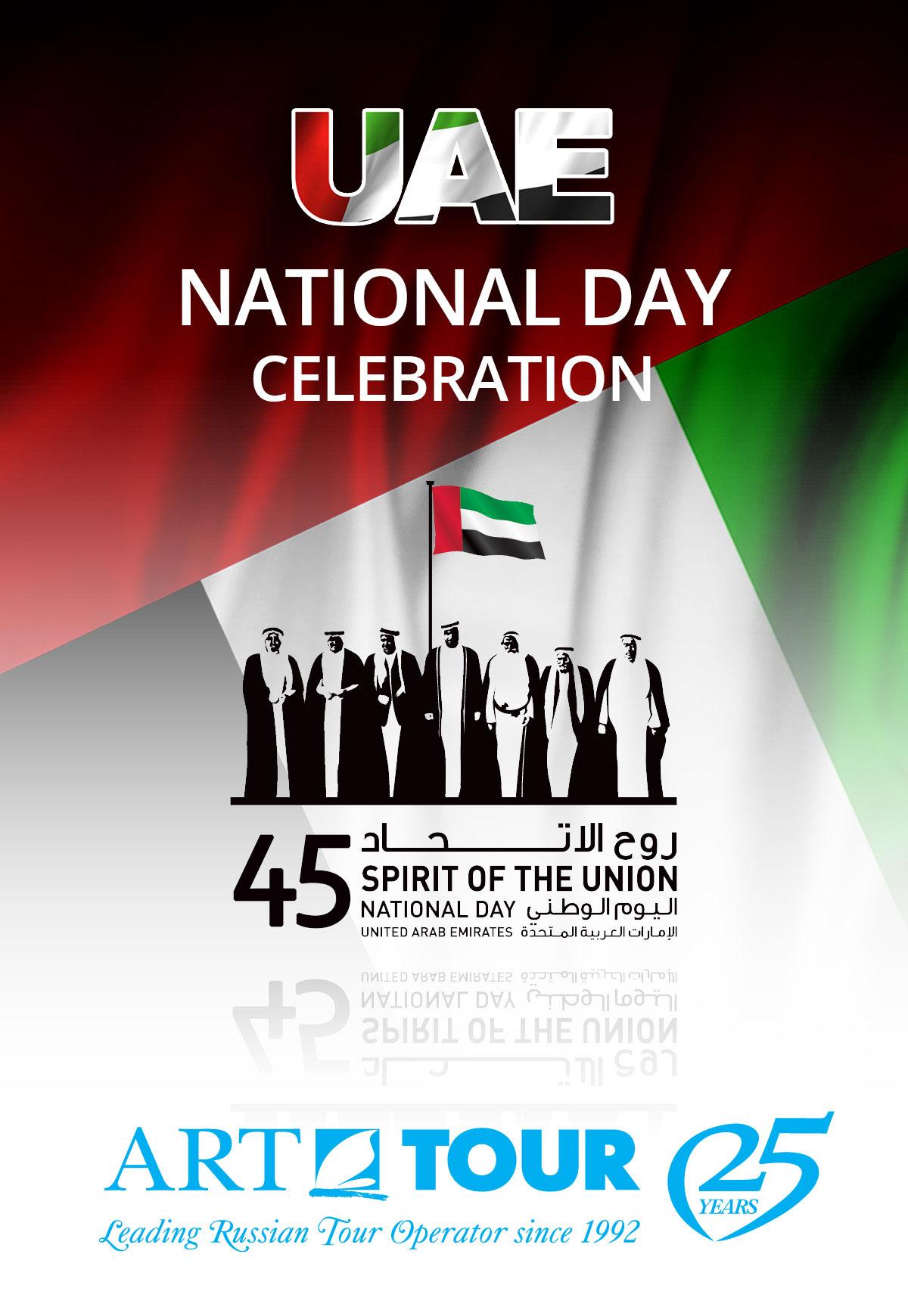 Объединенным Арабским Эмиратам 45 лет!