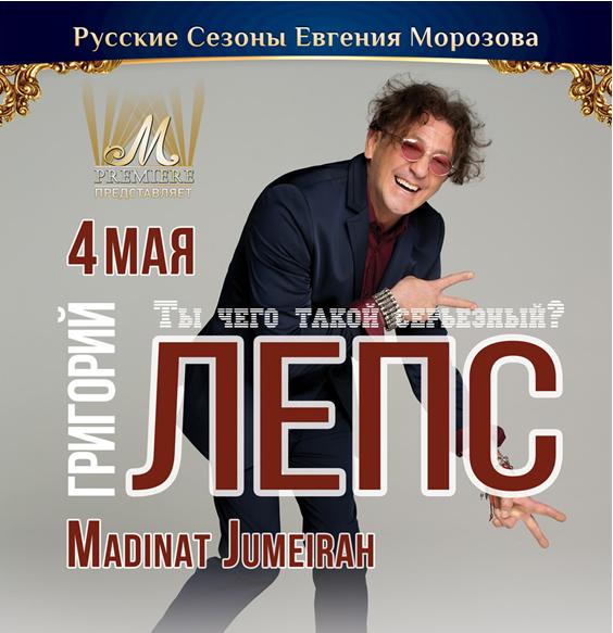 Приглашаем в Дубай на концерт Григория Лепса