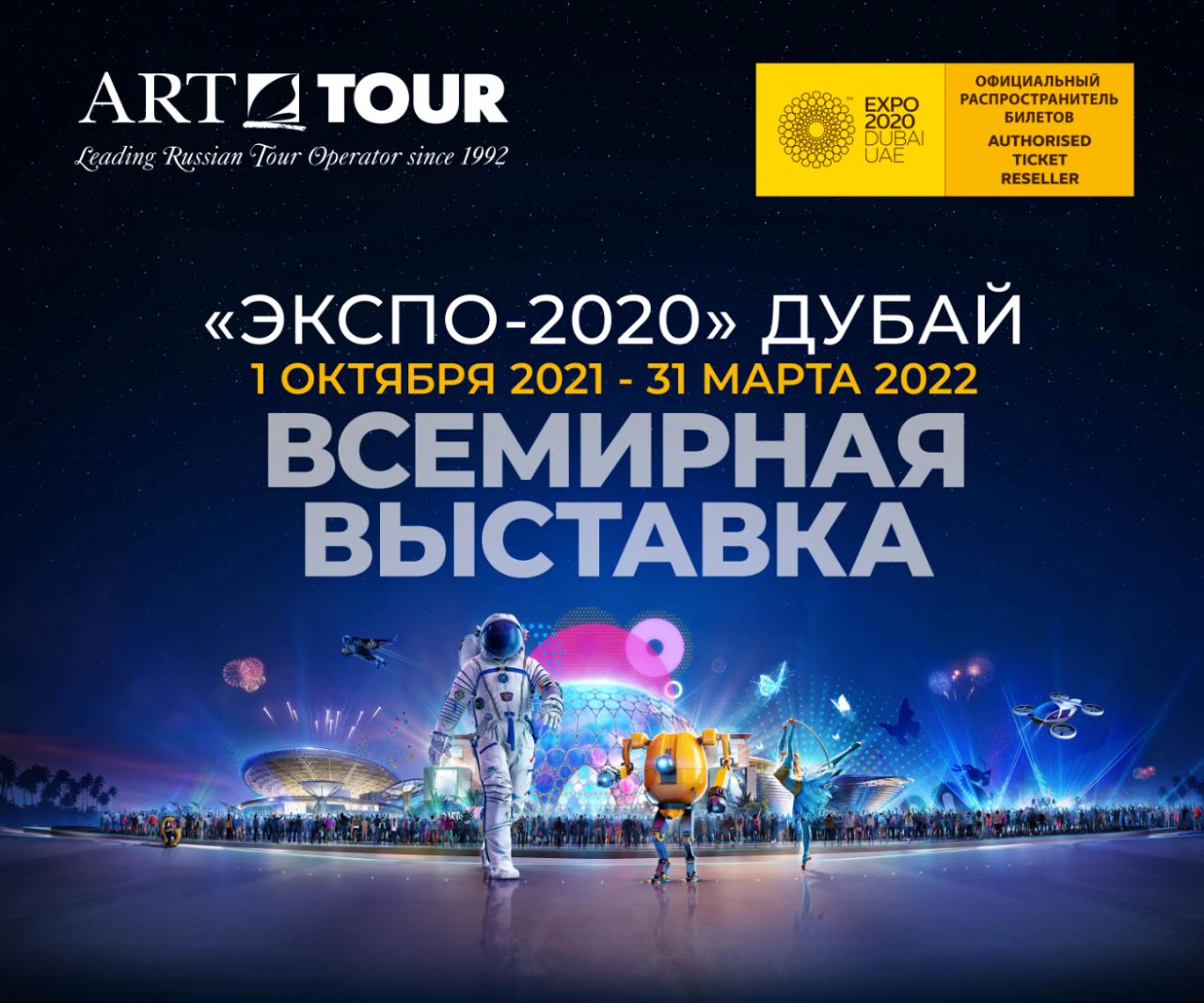 EXPO 2020 Party. «АРТ-ТУР» открыл продажу билетов