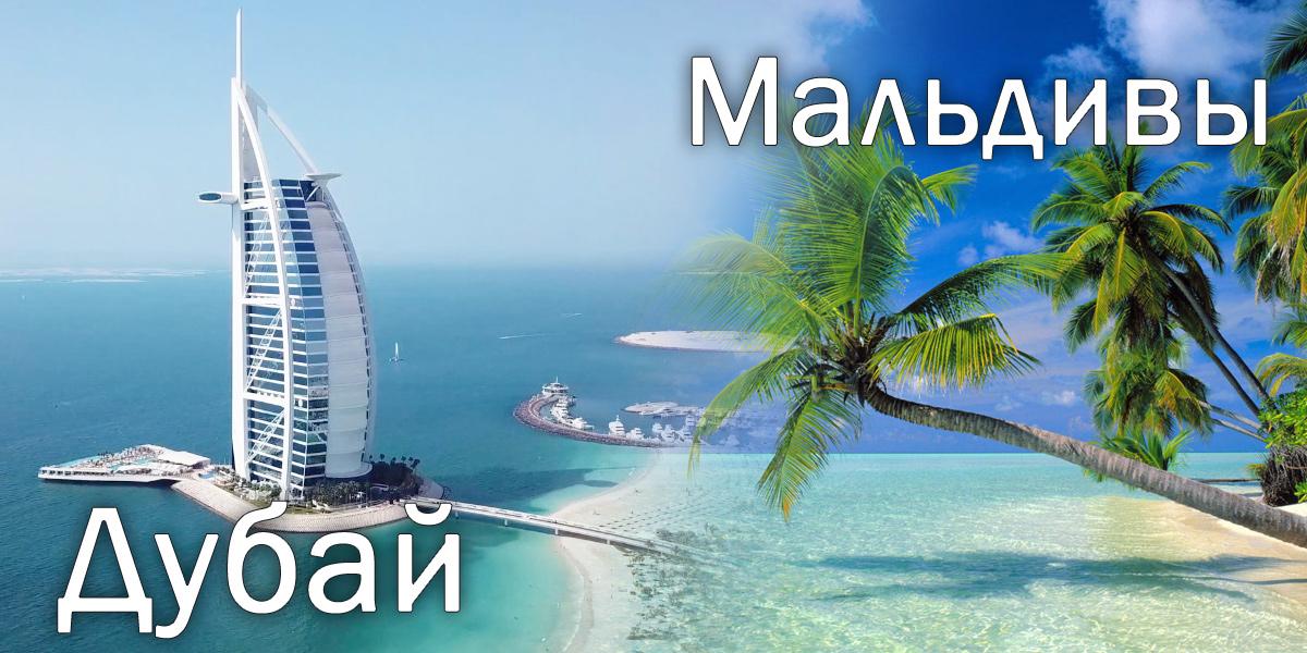 Летим в Дубай, на Мальдивы и в Каир!