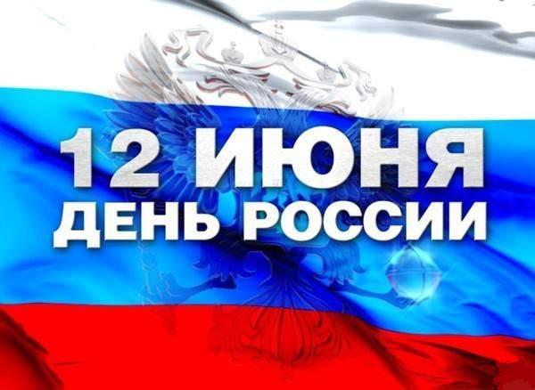 «АРТ-ТУР» поздравляет Вас с Днём России!