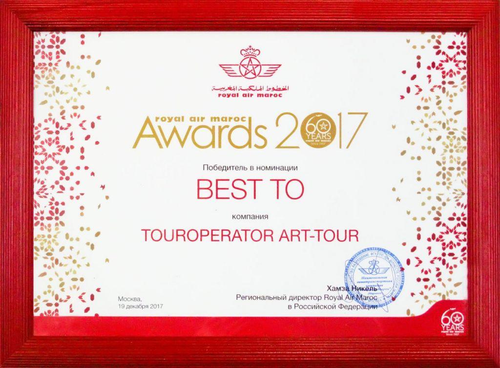 Лучший туроператор Royal Air Maroc