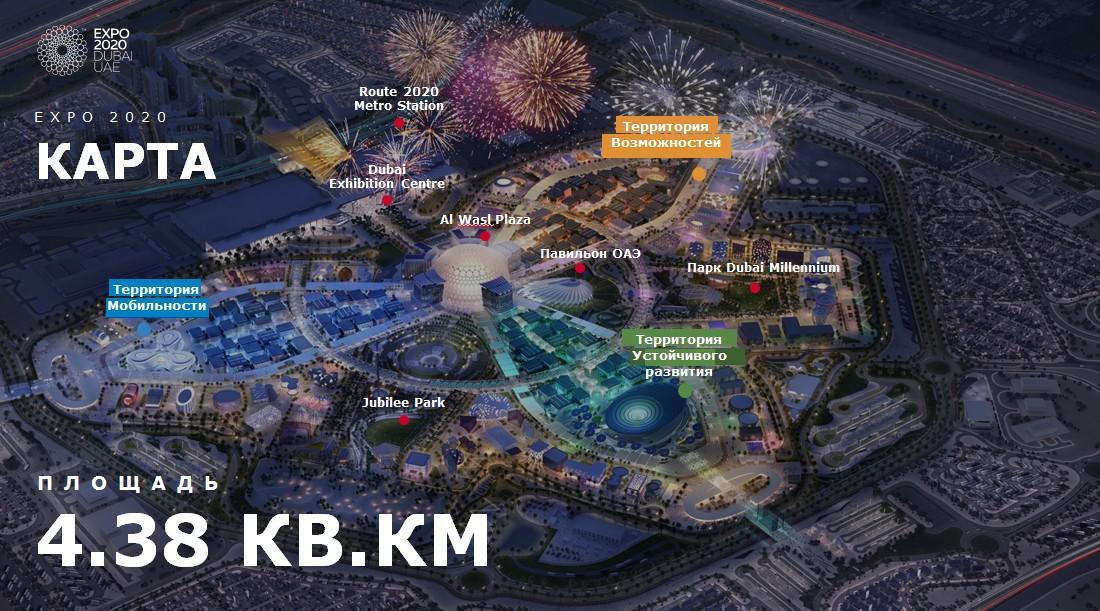 EXPO2020 карта