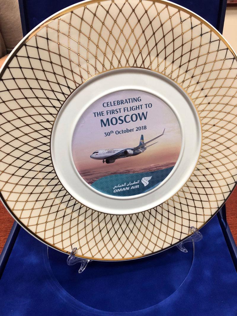 Москва - Маскат. В Оман с АРТ-ТУР