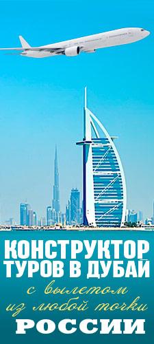 Конструктор Туров в Дубай
