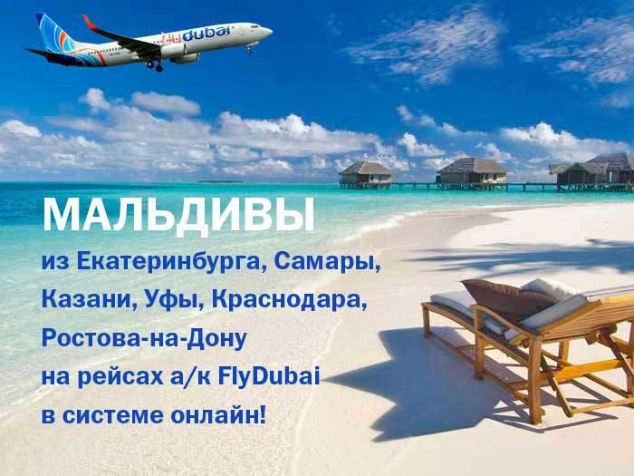 C «АРТ-ТУР» на Мальдивы на рейсах а/к Flydubai из регионов России!