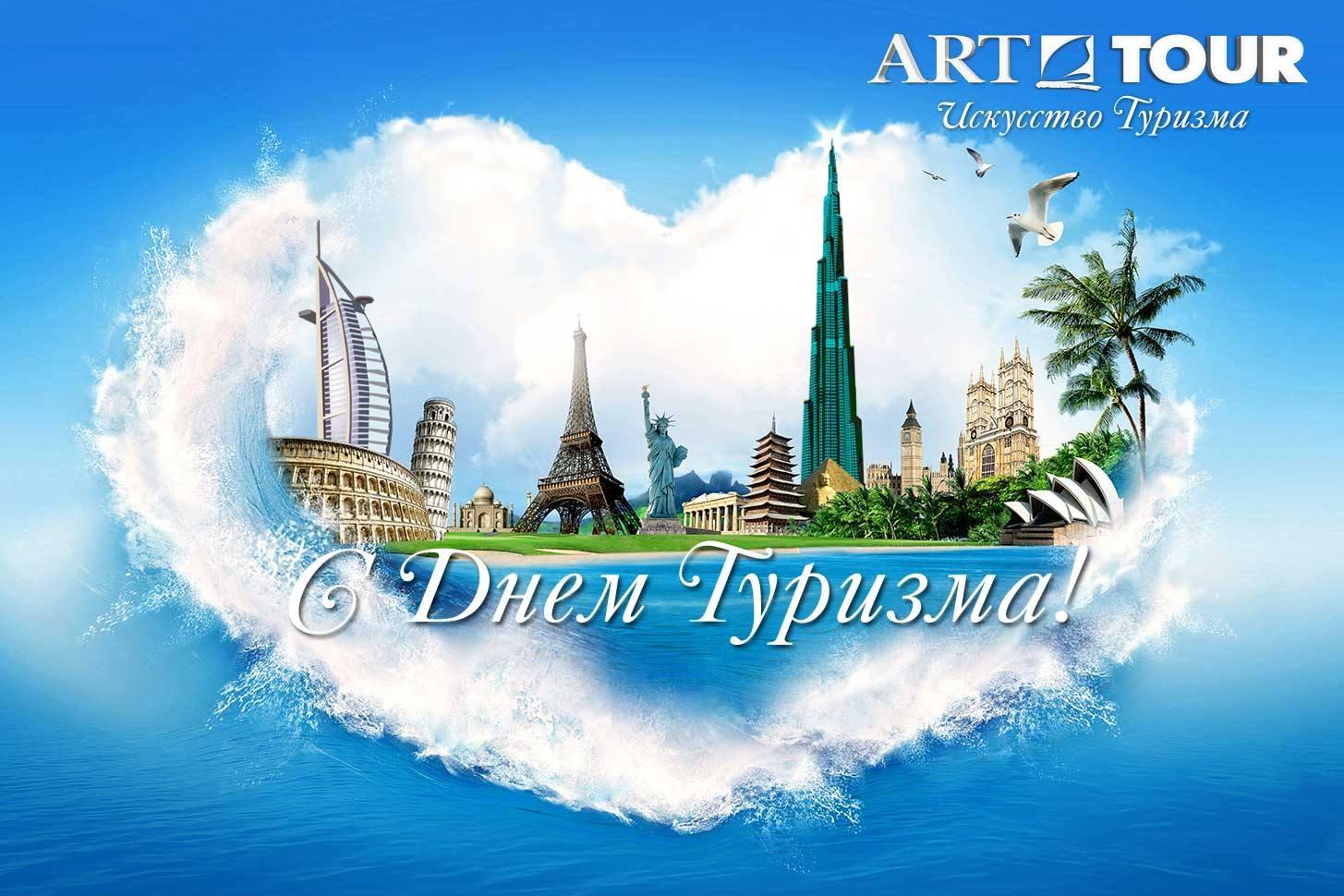 «АРТ-ТУР» поздравляет Вас с Днём Туризма!