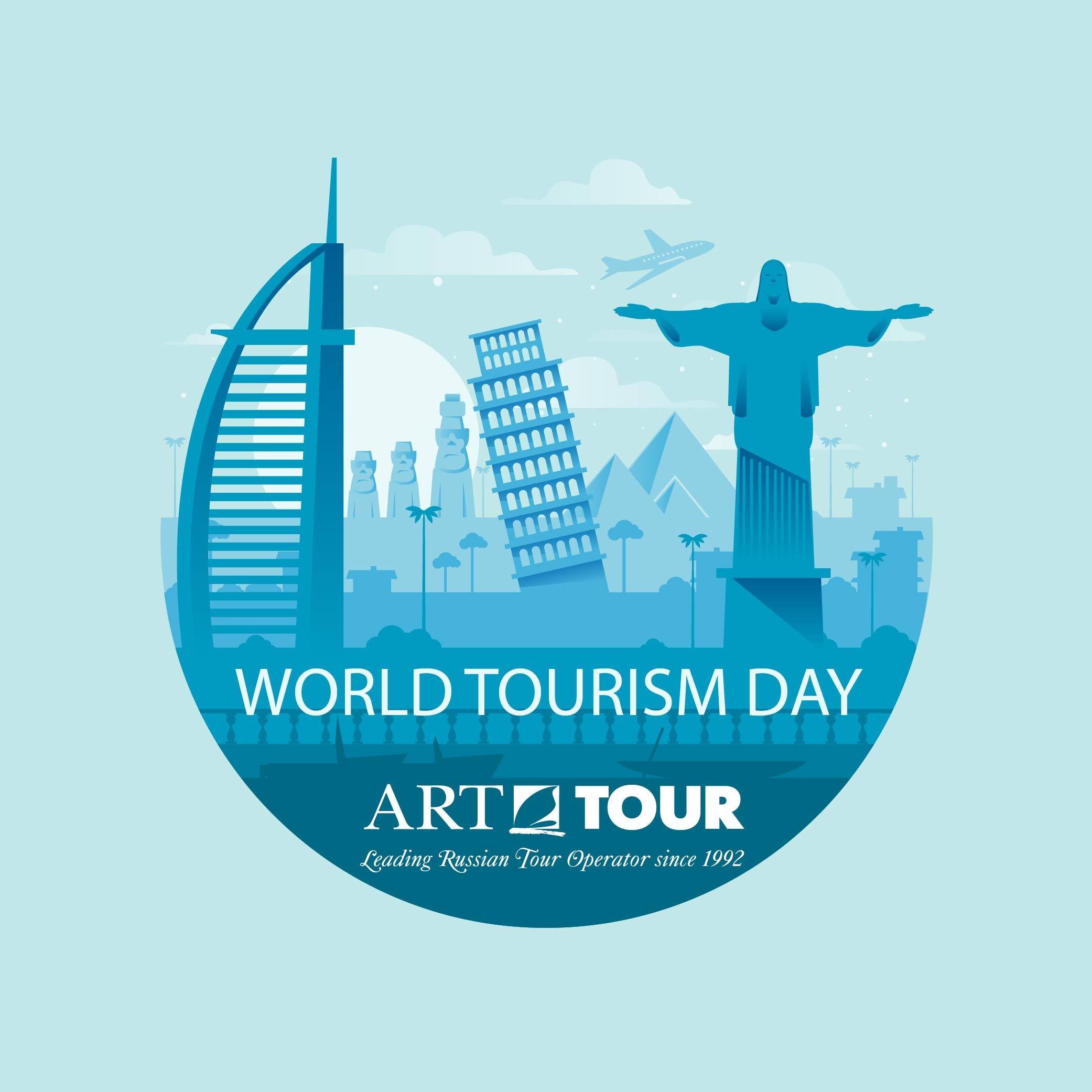 «АРТ-ТУР» всех поздравляет с днем туризма!