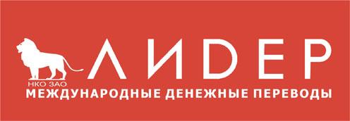 Сотрудничество «АРТ-ТУР» с платежной системой «ЛИДЕР»