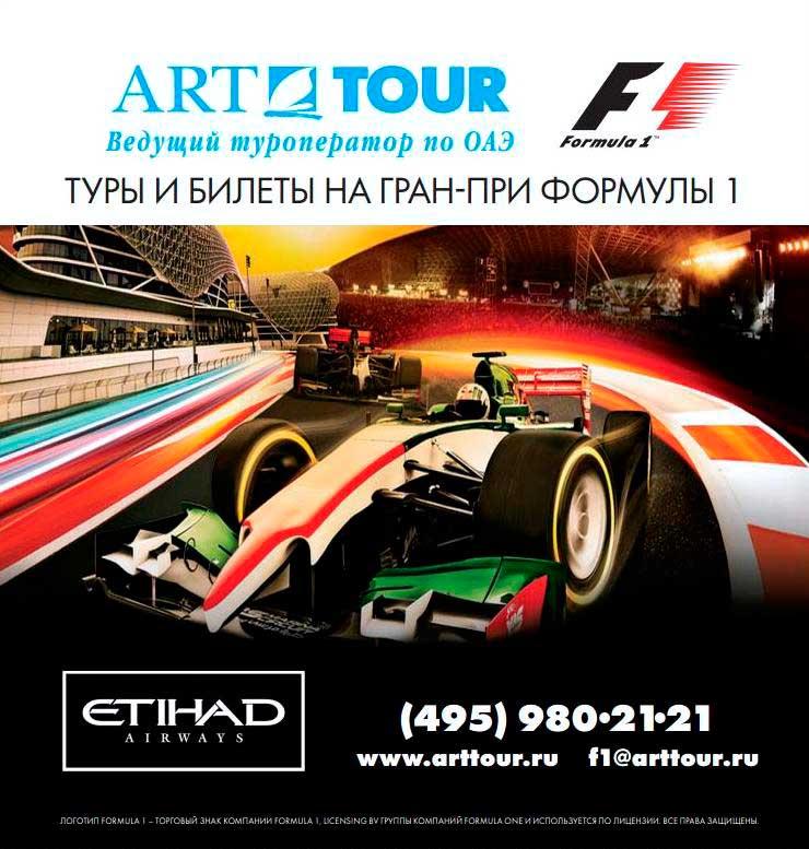 Туроператор «АРТ-ТУР» приглашает Вас на Moscow City Racing 2014!