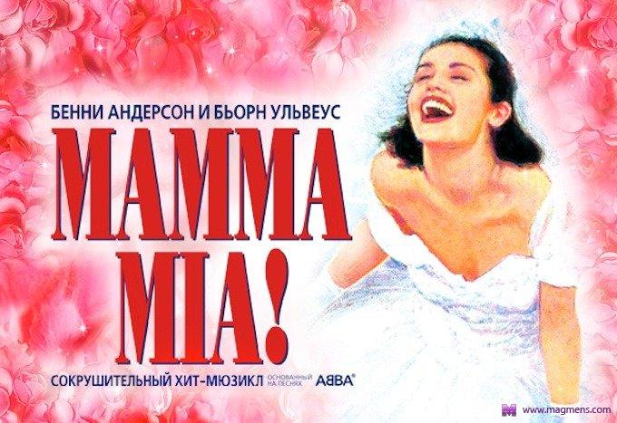 Мюзикл MAMA MIA в Иордании!