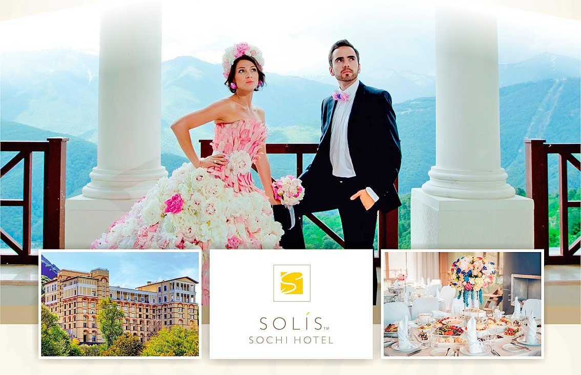 В Сочи состоится свадебная выставка!