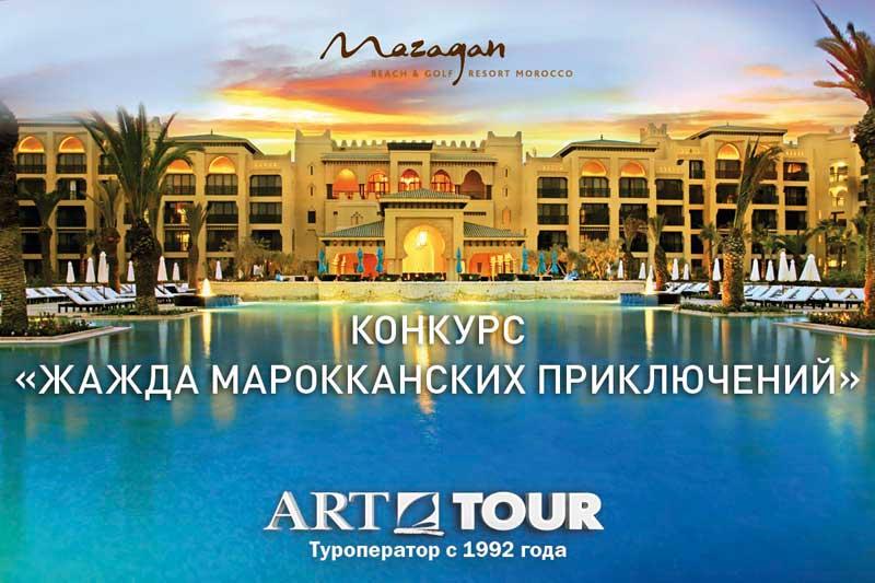 3авершился творческий конкурс «Жажда марокканских приключений»!