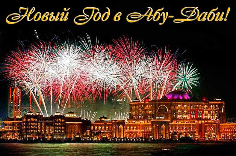 Новый год и Рождество в Абу-Даби – такого Вы ещё не видели!