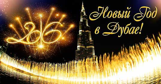 События Дубайского торгового фестиваля 2016