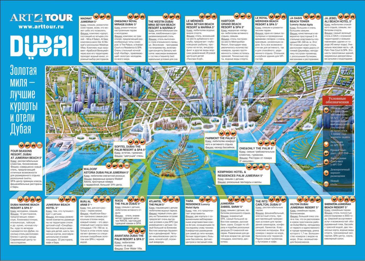 Плакат с отелями Дубая от «АРТ-ТУР» - дарим турагентам!