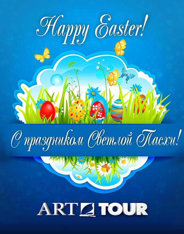 С праздником Светлой Пасхи! Happy Easter!